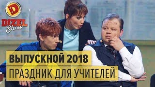 Выпускной 2018: учителя устраивают праздник – Дизель Шоу 2018 | ЮМОР ICTV