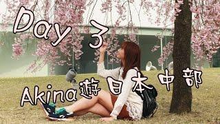 [Akina→日本中部]ep2中部賞花聖地兼六園+近江町市場邊走邊吃+只算是路過金沢21世紀美術館