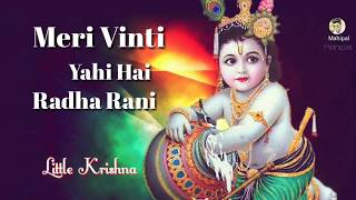 Meri Vinti Yahi Radha Rani | WhatsApp Status | Ringtone | Shree Krishna Ringtone | Mahipal Yadav - Download this Video in MP3, M4A, WEBM, MP4, 3GP