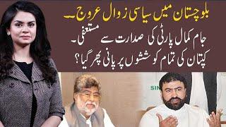 92 At 8 | 02 October 2021 | Saadia Afzaal |  Sarfaraz Bugti | Sardar Yar Muhammad Rind | 92NewsHD