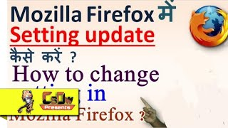 Mozilla Firefox में  setting update कैसे करें ? How to change setting in Firefox ?