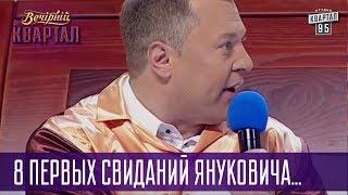 Следите за базаром, у нас свобода слова - 8 первых свиданий Януковича и Тимошенко | Вечерний Квартал