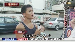 「一張網路瘋傳的照片,紗窗肌肉帥奶爸!」20150614 - 台灣啟示錄