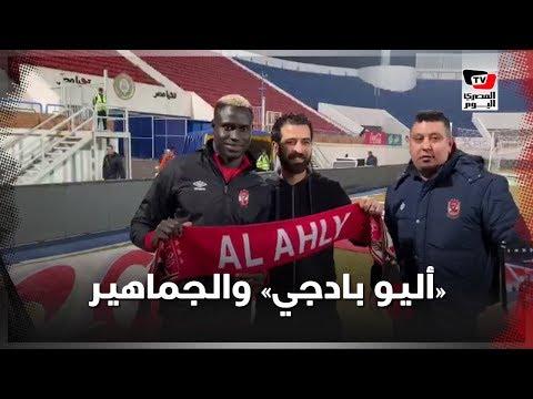 جماهير الأهلي تحاصر «أليو بادجي» لالتقاط السيلفي معه عقب الفوز على المصري بثلاثية