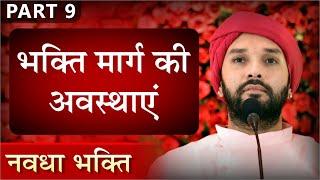 Navdha Bhakti | Part 09 | Shree Hita Ambrish Ji | Varanasi