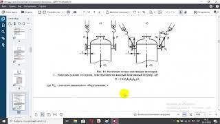 Методика расчета ремонтной и монтажной оснастки