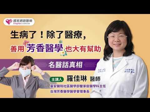 名醫話真相 生病了!除了醫療,善用芳香醫學也大有幫助