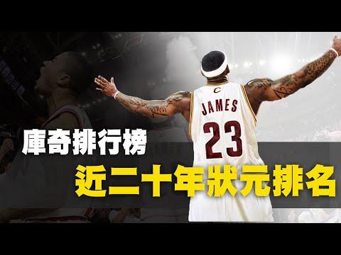 NBA近期真的都是狀元較強嗎?