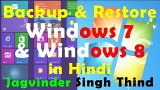 Windows 8 / 7 Backup and Restore in Hindi