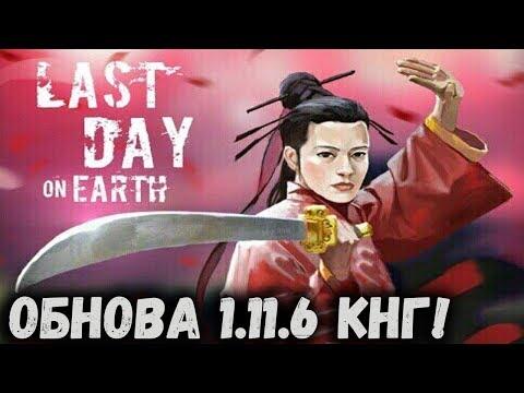 ДЮП ПРЕДМЕТОВ ПОСЛЕ ОБНОВЫ 1.11.5 И ОБНОВЛЕНИЕ КИТАЙСКИЙ НОВЫЙ ГОД ! Last Day on Earth: Survival