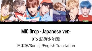 (日本語字幕) BTS (防弾少年団) 'MIC Drop -Japanese ver.- ' (Color coded Lyrics Kan/Rom/Eng)