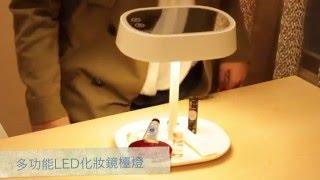 多功能充電式LED化妝鏡檯燈