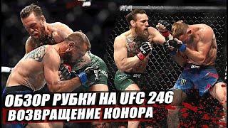 Итоги и Обзор Рубки на UFC 246: Конор Макгрегор vs Дональд Ковбой Серроне, Петтис, Олейник, Аскаров.