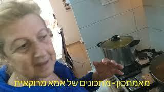 מתכון להכנת דג טונה מרוקאי