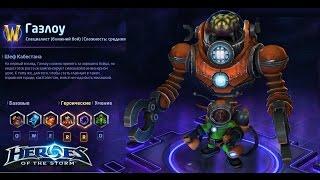 Heroes of the storm/Герои шторма. Pro gaming. Газлоу. Push билд.