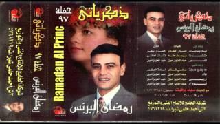 تحميل و مشاهدة ramadan elbrins - gaylk ya mdina /رمضان البرنس - جايلك يا مدينه MP3