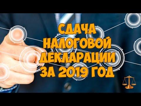 Время платить налоги! Декларация о доходах за 2019 год