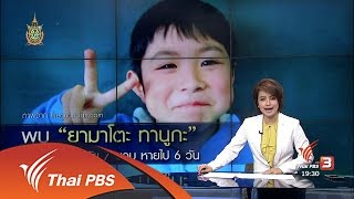 ข่าวค่ำ มิติใหม่ทั่วไทย - วิเคราะห์สถานการณ์ต่างประเทศ : เจ้าหน้าที่พบเด็กชายวัย 7 ขวบ ที่หายไปในป่าเกือบหนึ่งสัปดาห์