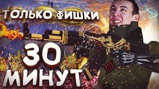 "ВОСХОД ""ПРОФИ"" за 30 МИНУТ для ВСЕХ в WARFACE! - НЕ БАГИ, а ФИШКИ!"
