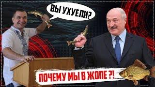 Лукашенко ЧИНОВНИКИ УХУ ЕЛИ ?/ Общество Гомель