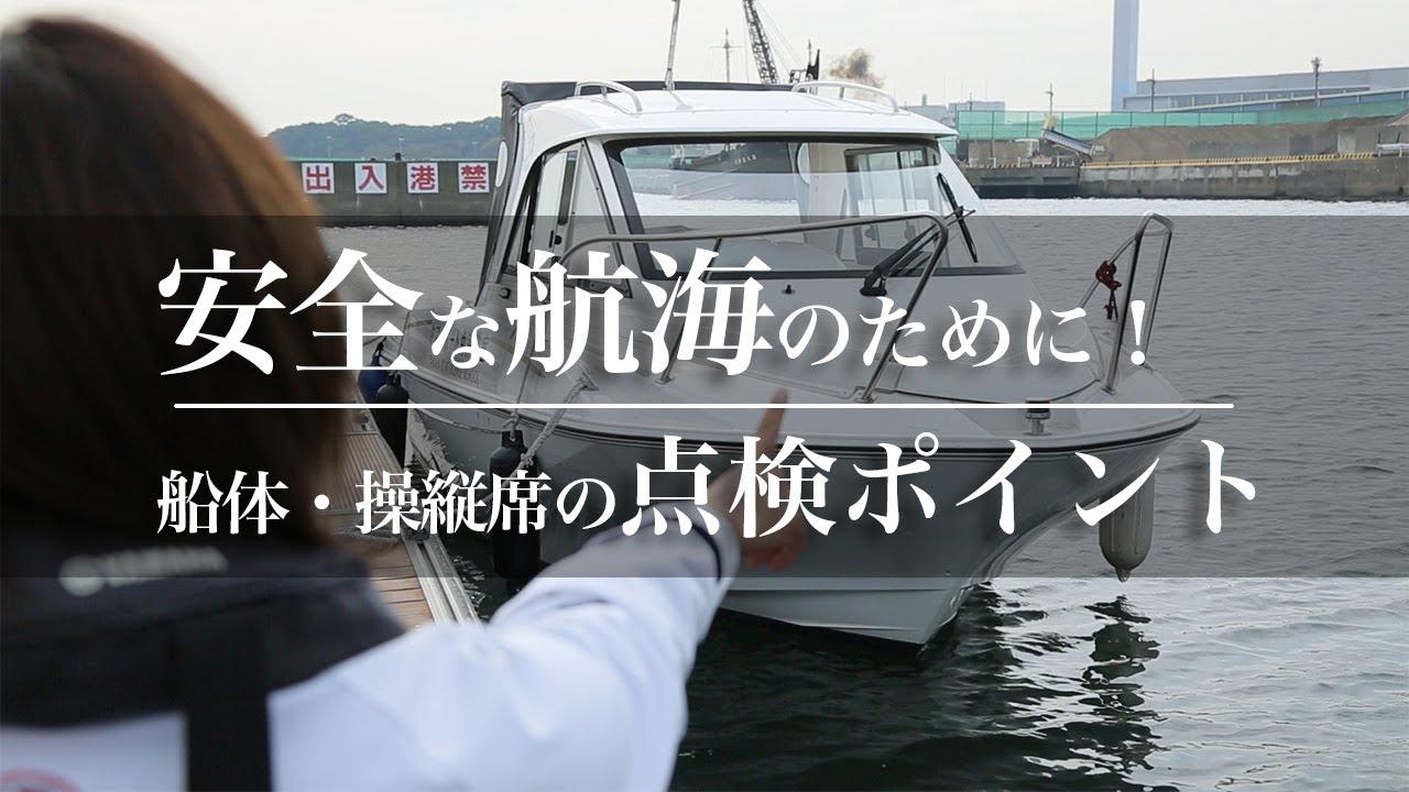 安全な航海のために!船体・操縦席の点検ポイント