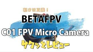 BETAFPV C01 FPV Micro Camera サクッとレビュー