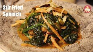 Stir Fried Spinach 🌿