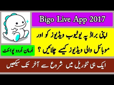 How To Play YouTube Videos In Bigo Live | YouTube Videos Kaise Play Karte Hein Bigo Live Broad Pe Mp3