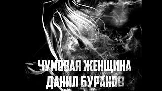 Данил Буранов - Чумовая женщина (Official Audio 2017)