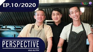 Perspective EP.10 : Samuay&Sons [March 8th, 2020]