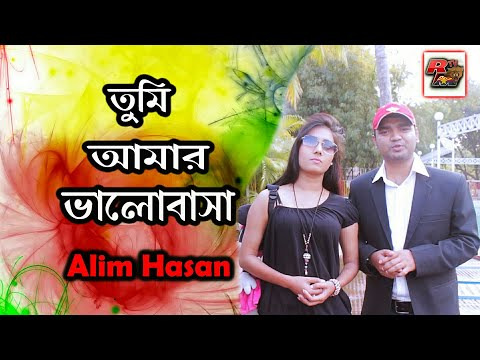 Valentine Song Teaser ( তুমি আমার ভালবাসা ) Alim Hasan | Bangla New Upcoming Music Video Song 2019
