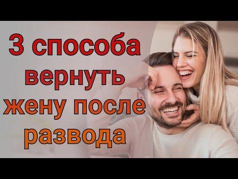 Как Вернуть Жену После Развода с Детьми. Как вести себя с бывшей женой, если хочешь ее вернуть?