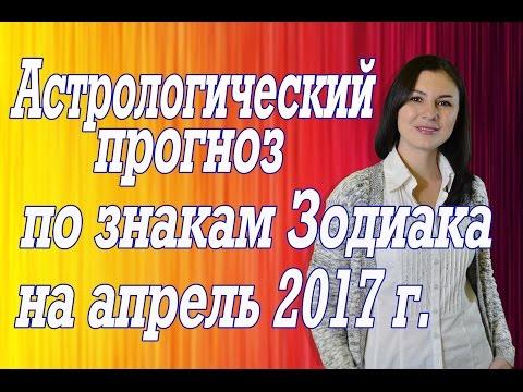 Прогноз для украины на 2017 год от астрологов