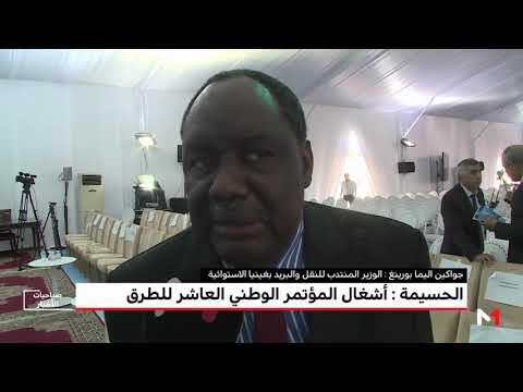 العرب اليوم - شاهد: انطلاق أعمال المؤتمر الوطني العاشر للطرق