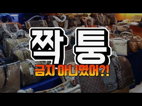 [짝퉁가방, 합법일까? 불법일까?] 공항에서 조사받고 몰수의 위험까지 있다고?!