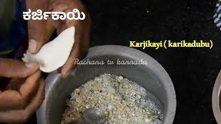 Karjikayi ( karikadubu) recipe in kannada   ಕರ್ಜಿಕಾಯಿ   Rachana  TV Kannada
