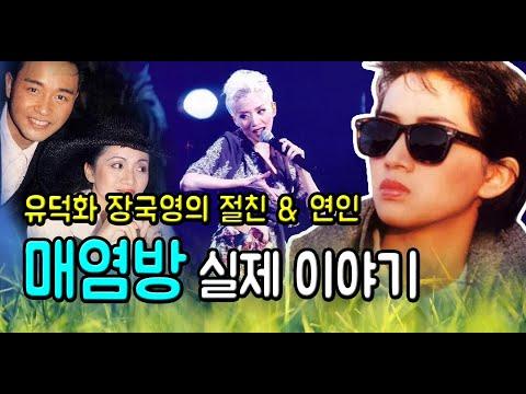 매염방 실제 이야기 (feat. 장국영, 유덕화, 연애사 + 가족사)