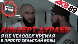 Альберт Дураев - Я не человек кремля, я просто сельский боец