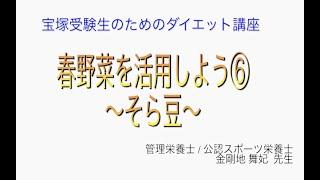 宝塚受験生のダイエット講座〜春野菜を活用しよう⑥そら豆〜