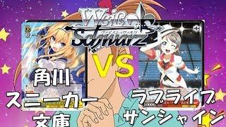 mqdefault - WS対戦動画45 『角川スニーカー文庫 vs ラブライブサンシャイン』