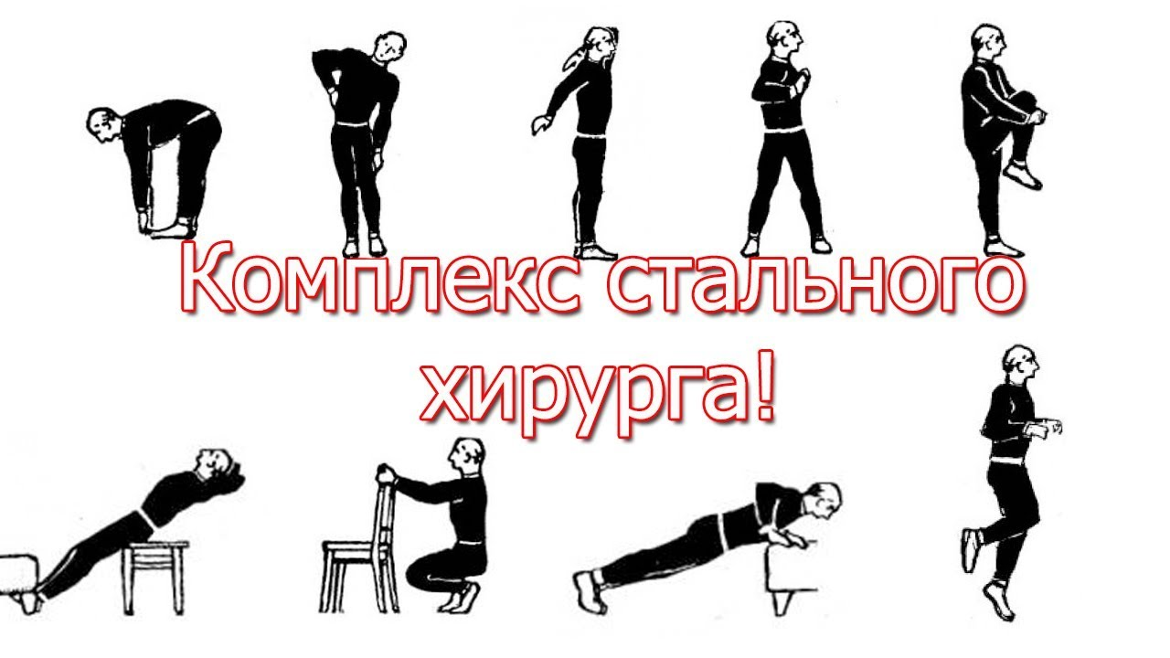 упражнения амосова в картинках всего