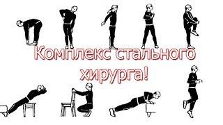 1000 движений Н. Амосова! Делай это каждый день и проживешь дольше! Комплекс стального хирурга!