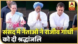 राजीव गांधी की 75वीं जयंती: सोनिया, राहुल समेत संसद भवन में कई नेताओं ने राजीव गांधी को दी श्रद्धांज