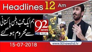 News Headlines | 12:00 AM | 15 July 2018 | 92NewsHD