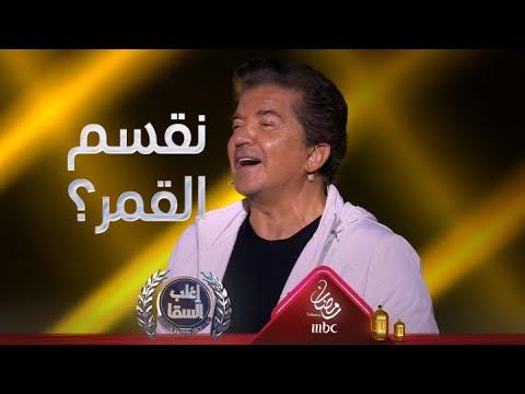 غناء وليد توفيق مع السقا ورزان مغربي