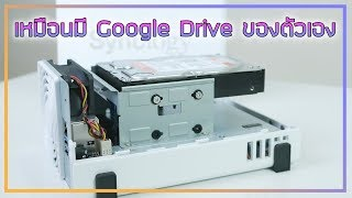 รีวิว NAS เครื่องแรกของชีวิต เหมือนมี Google Drive เป็นของตัวเอง | Synology DS218J