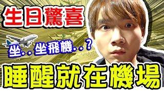 一覺睡醒在機場!壽星傻眼驚呼「去香港?」  【黃氏兄弟】 哲哲生日驚喜Ep.1  你的生日我來辦