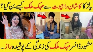 Who is Mehak Malik? | Mehak Malik Life Story | Biography | Lifestyle | Cars | Net Worth