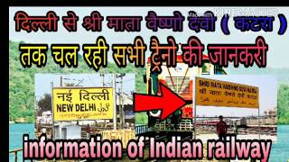preview picture of video 'Delhi To Shree Mata Vaishno Devi Katra All Running Train Infomation!By information of Indian railway'