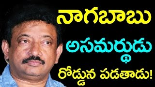 RGV Serious Counter To Nagababu For Commenting Him At Khaidi Pre Release  నాగబాబు అసమర్థుడు